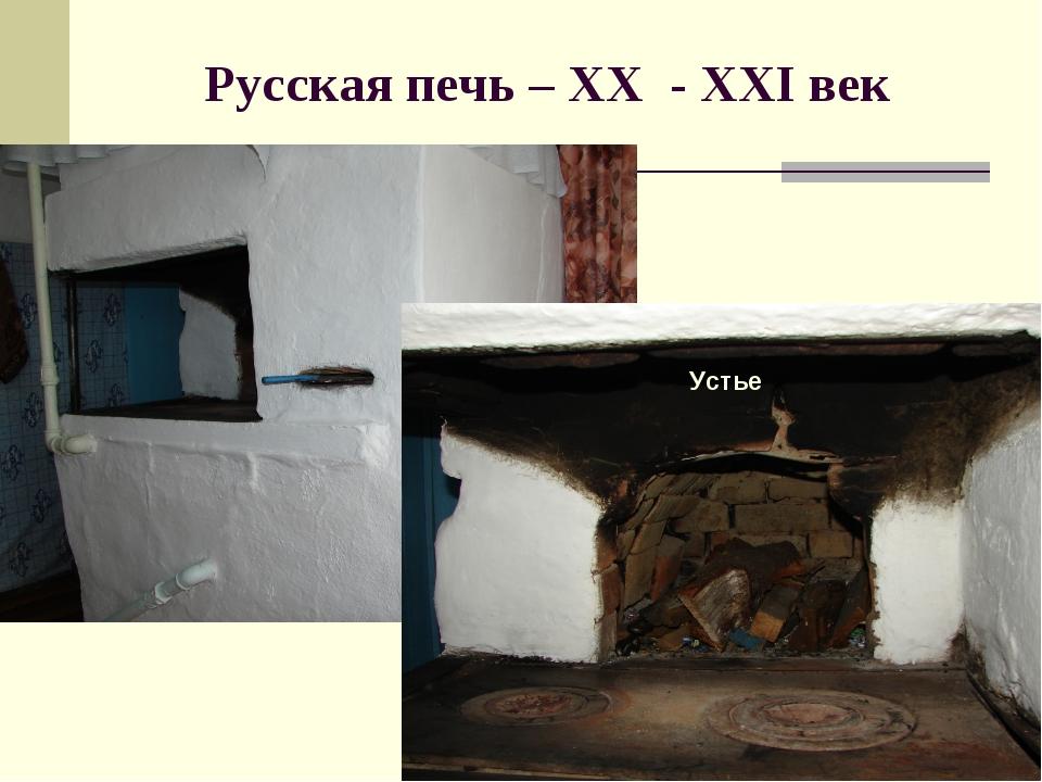 Русская печь – XX - XXI век Устье
