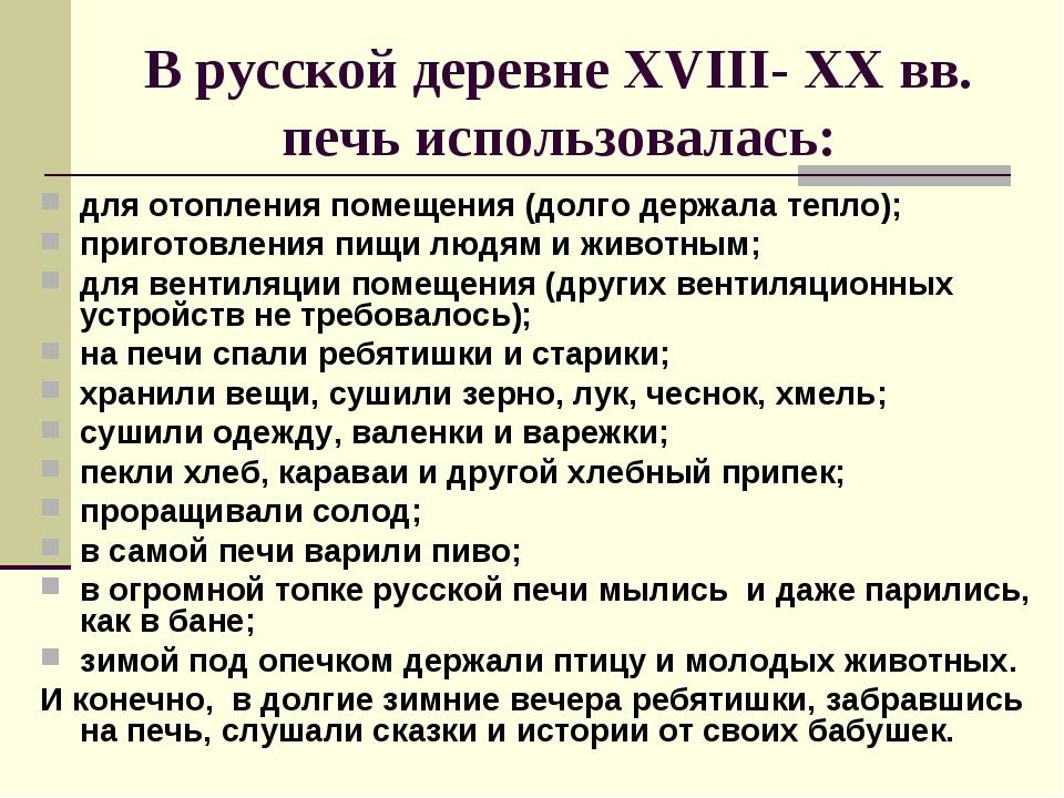В русской деревне XVIII- XX вв. печь использовалась: для отопления помещения...