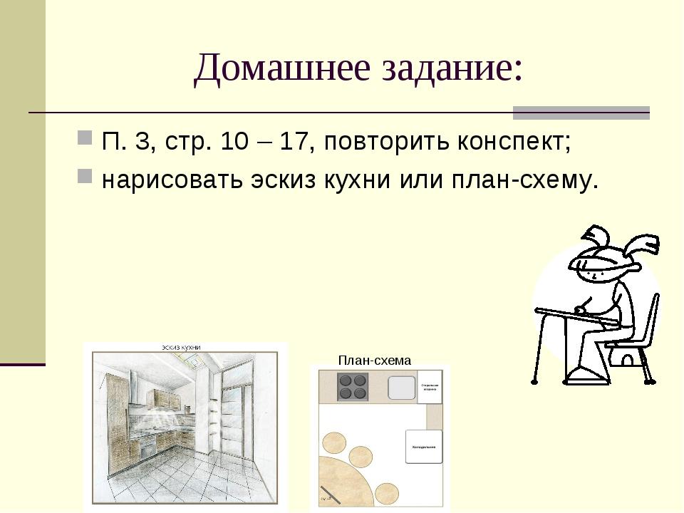 Домашнее задание: П. 3, стр. 10 – 17, повторить конспект; нарисовать эскиз ку...
