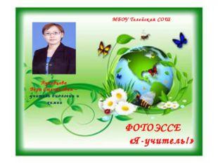 ФОТОЭССЕ «Я-учитель!» Луковцева Вера Степановна – учитель биологии и химии М