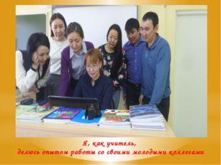 Я, как учитель, делюсь опытом работы со своими молодыми коллегами