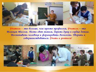 Учитель – это больше, чем просто профессия, Учитель – это Великая Миссия. Нес