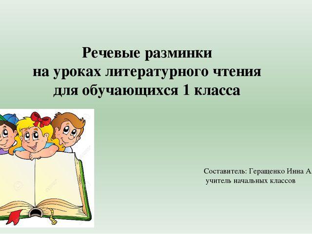 Речевые разминки на уроках литературного чтения для обучающихся 1 класса Сост...