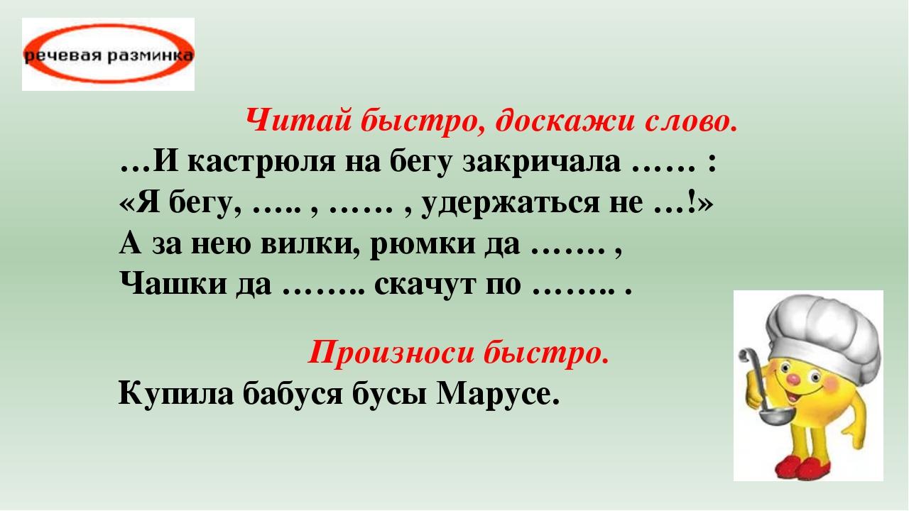 Читай быстро, доскажи слово. …И кастрюля на бегу закричала …… : «Я бегу, ….....
