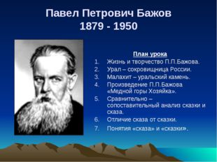 Павел Петрович Бажов 1879 - 1950 План урока Жизнь и творчество П.П.Бажова. Ур