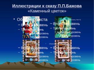 Иллюстрации к сказу П.П.Бажова «Каменный цветок»