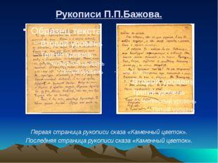 Рукописи П.П.Бажова. Первая страница рукописи сказа «Каменный цветок». Послед