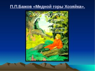 П.П.Бажов «Медной горы Хозяйка».