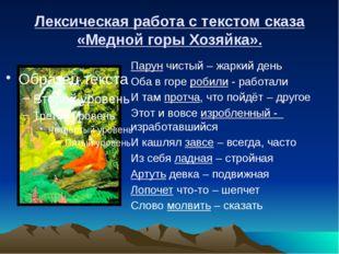 Лексическая работа с текстом сказа «Медной горы Хозяйка». Парун чистый – жарк