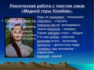 Лексическая работа с текстом сказа «Медной горы Хозяйка». Виду не оказывает -