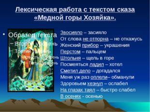 Лексическая работа с текстом сказа «Медной горы Хозяйка». Звосияло – засияло