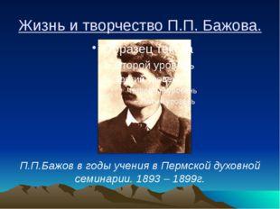 Жизнь и творчество П.П. Бажова. П.П.Бажов в годы учения в Пермской духовной с