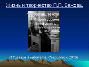 Жизнь и творчество П.П. Бажова. П.П.Бажов в кабинете. Свердловск. 1975г.