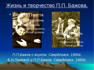 Жизнь и творчество П.П. Бажова. П.П.Бажов с внуком. Свердловск. 1950г. Б.Н.По