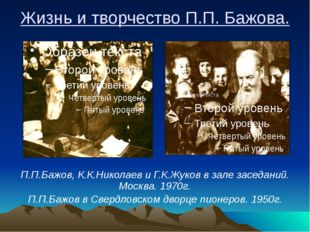 Жизнь и творчество П.П. Бажова. П.П.Бажов, К.К.Николаев и Г.К.Жуков в зале за