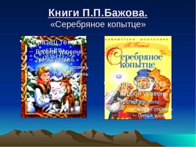 Книги П.П.Бажова. «Серебряное копытце»