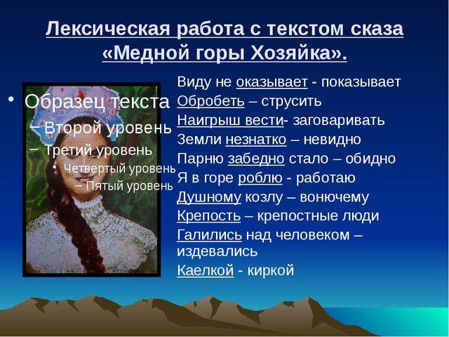 Лексическая работа с текстом сказа «Медной горы Хозяйка». Виду не оказывает -...
