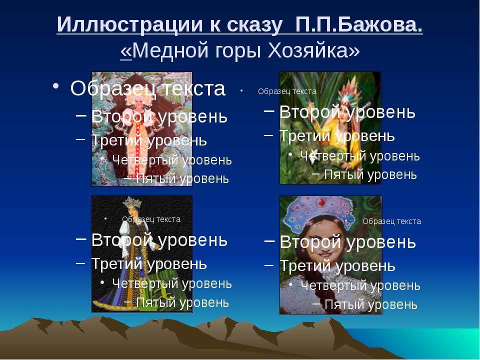 Иллюстрации к сказу П.П.Бажова. «Медной горы Хозяйка»