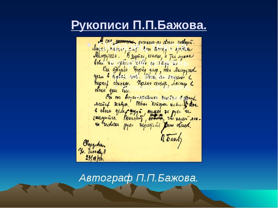 Рукописи П.П.Бажова. Автограф П.П.Бажова.