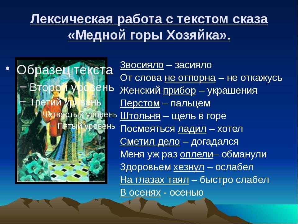 Лексическая работа с текстом сказа «Медной горы Хозяйка». Звосияло – засияло...