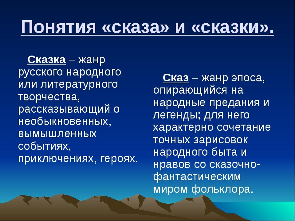 Понятия «сказа» и «сказки». Сказка – жанр русского народного или литературног...