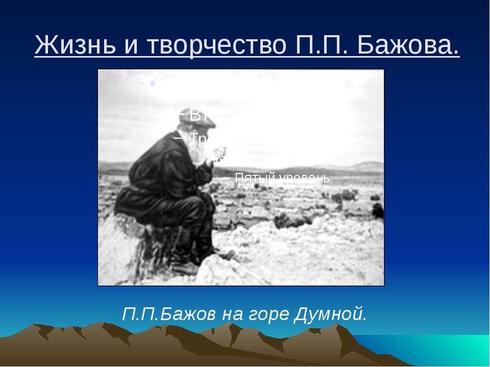Жизнь и творчество П.П. Бажова. П.П.Бажов на горе Думной.