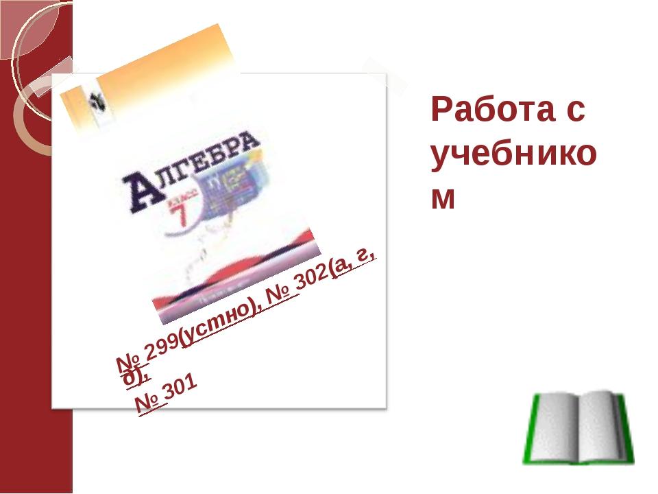 Работа с учебником № 299(устно), № 302(а, г, д), № 301