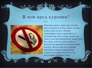 В чем вред курения? Никотин портит структуру ногтей, цвет и крепость зубов, в