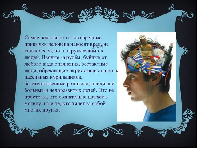 Самое печальное то, что вредные привычки человека наносят вред, не только себ...