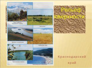 Рельеф . Виды поверхности Краснодарский край