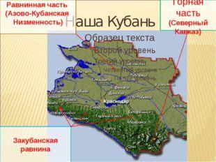 Наша Кубань Равнинная часть (Азово-Кубанская Низменность) Закубанская равнина