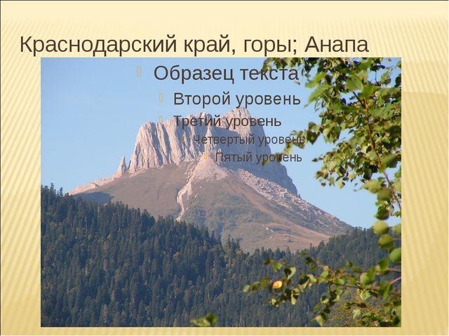 Краснодарский край, горы; Анапа