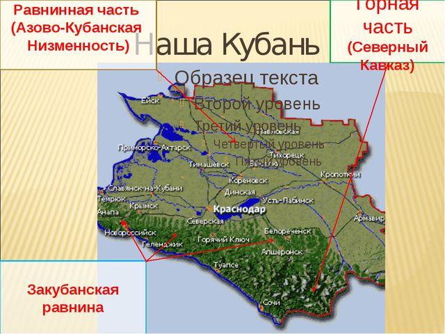 Наша Кубань Равнинная часть (Азово-Кубанская Низменность) Закубанская равнина...