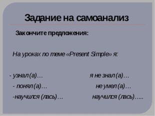 Задание на самоанализ Закончите предложения: На уроках по теме «Present Simpl