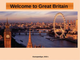 Welcome to Great Britain Екатеринбург, 2015 г.