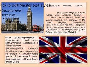 Официальное название страны - Соединённое Короле́вство Великобрита́нии и Се́в