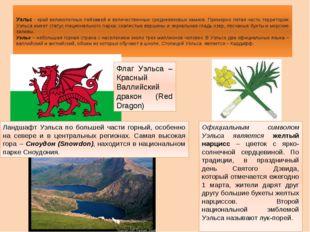 Уэльс - край великолепных пейзажей и величественных средневековых замков. При
