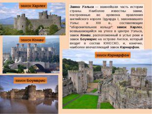 Замки Уэльса— важнейшая часть истории страны. Наиболее известны замки, постр