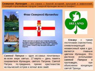 Северная Ирландия - это страна с богатой историей, культурой и мифологией. Ст