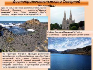 Достопримечательности Северной Ирландии Одна из самых известных достопримечат