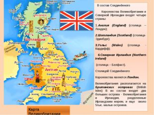 В состав Соединённого Королевства Великобритании и Северной Ирландии входят