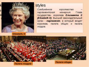 Соединённое королевство – парламентская монархия. Глава государства- королев