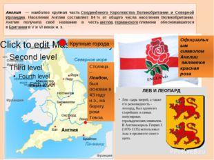 Англия — наиболее крупная частьСоединённого Королевства Великобритании и Сев