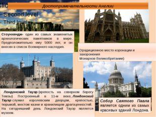 Достопримечательности Англии Вестми́нстерское абба́тство (традиционное место