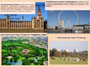 Лондонское колесо обозрения (London Eye) –одно из крупнейших колёс в мире. Ег