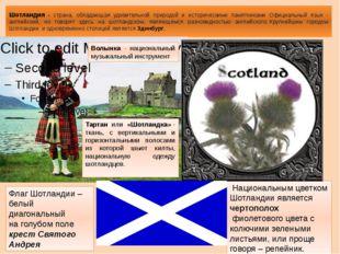 Шотландия - страна, обладающая удивительной природой и историческими памятник