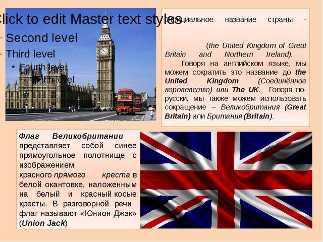Официальное название страны - Соединённое Короле́вство Великобрита́нии и Се́в...