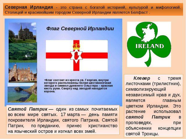 Северная Ирландия - это страна с богатой историей, культурой и мифологией. Ст...