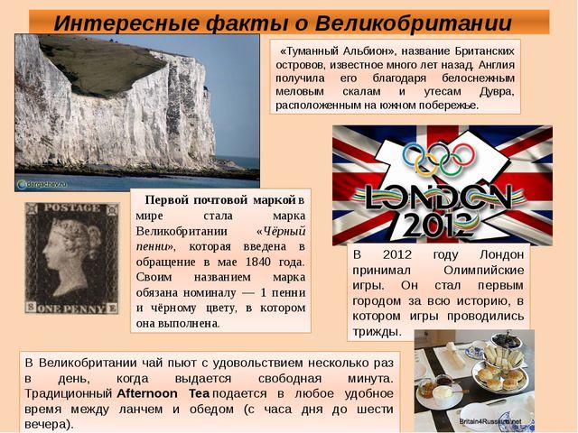 Интересные факты о Великобритании «Туманный Альбион», название Британских ост...