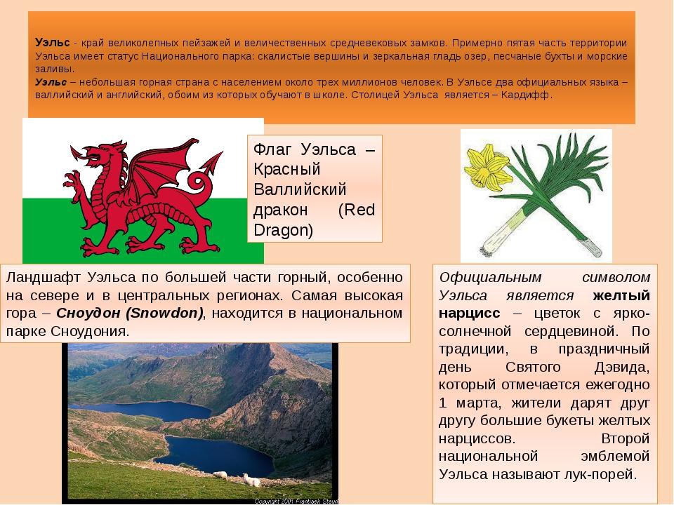 Уэльс - край великолепных пейзажей и величественных средневековых замков. При...